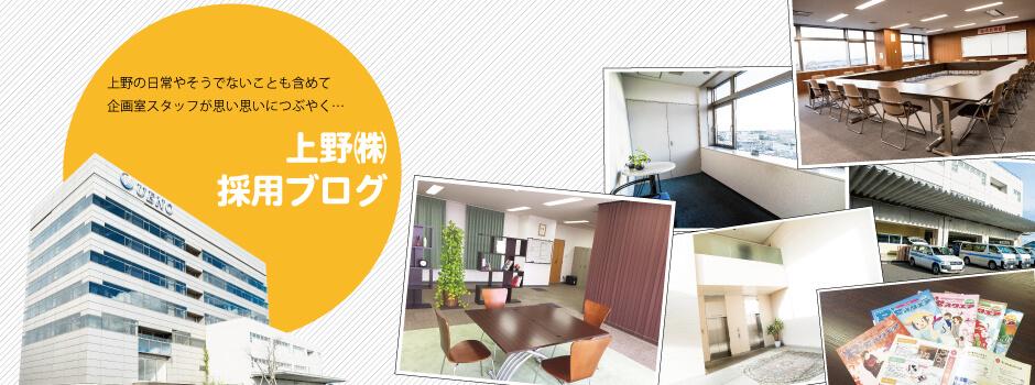 上野採用ブログ