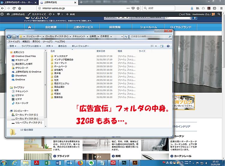 採用ブログHashimotoのお仕事写真2